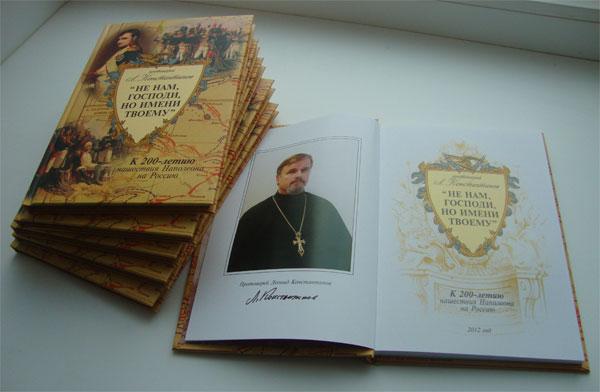 Книга протоиерея Леонида Константинова