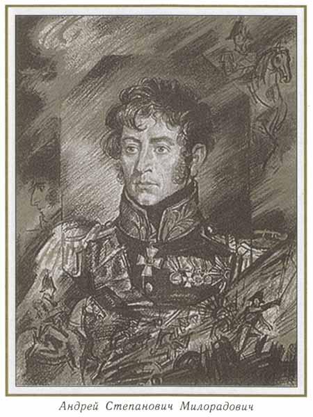 Андрей Степанович Милорадович