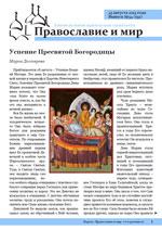 """Стенгазета """"Православие и мир"""" от 23 августа 2013 года"""