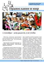"""Стенгазета """"Православие и мир"""" от 30 августа 2013 года"""